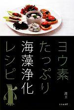 ヨウ素たっぷり海藻浄化レシピ(単行本)