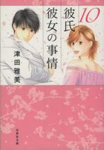 彼氏彼女の事情(文庫版)(10)(白泉社文庫)(大人コミック)