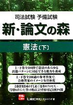 司法試験・予備試験 新・論文の森 憲法(下)(単行本)