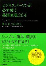 ビジネスパーソンが必ず使う英語表現204(単行本)