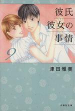 彼氏彼女の事情(文庫版)(9)(白泉社文庫)(大人コミック)