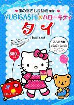 旅の指さし会話帳mini YUBISASHI×ハローキティ タイ(文庫)