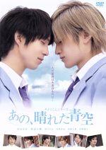 タクミくんシリーズ あの、晴れた青空(通常)(DVD)
