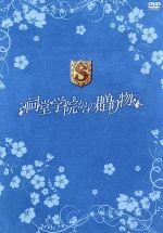 祠堂学院からの贈り物(通常)(DVD)