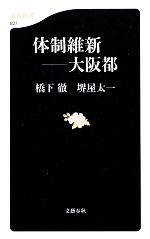 体制維新 大阪都(文春新書)(新書)