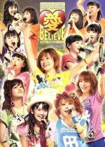 モーニング娘。コンサートツアー2011秋 愛 BELIEVE~高橋愛 卒業記念スペシャル~(通常)(DVD)