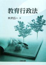 教育行政法(単行本)