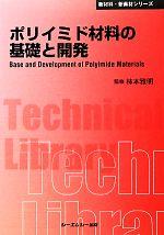 ポリイミド材料の基礎と開発(CMCテクニカルライブラリー新材料・新素材シリーズ)(単行本)