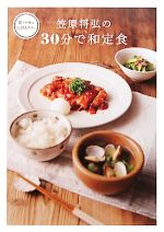 笠原将弘の30分で和定食(旬の料理はこの人から。)(単行本)
