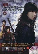 快刀ホン・ギルドン Special feature まるごとチャン・グンソク(下巻)DVD+PHOTOBOOK