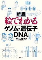 絵でわかるゲノム・遺伝子・DNA(絵でわかるシリーズ)(単行本)