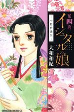 イシュタルの娘~小野於通伝~(4)(ビーラブKC)(少女コミック)