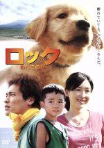 ロック~わんこの島~DVD スタンダード・エディション(通常)(DVD)