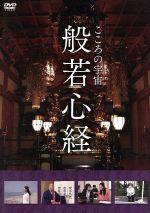 こころの宇宙 般若心経(通常)(DVD)