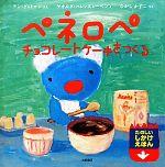 ペネロペ チョコレートケーキをつくる(ペネロペしかけえほん11)(児童書)