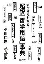 超訳「哲学用語」事典 すっきりわかる!(PHP文庫)(文庫)