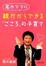 尾木ママの親だからできる「こころ」の子育て(PHP文庫)(文庫)
