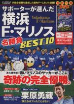 Jリーグ・レジェンド サポーターが選んだ横浜F・マリノス名勝負BEST10(COSMIC MOOK)(単行本)