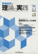 医療経営の理論と実践 1(創刊号)