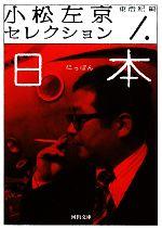 小松左京セレクション 日本(河出文庫)(1)(文庫)