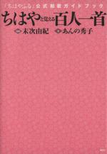 ちはやと覚える百人一首 「ちはやふる」公式和歌ガイドブック(単行本)