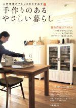 手作りのあるやさしい暮らし(Gakken Mook)(単行本)