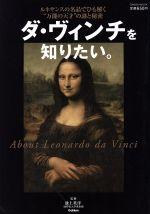 """ダ・ヴィンチを知りたい。 ルネサンスの名品でひも解く""""万能の天才""""の謎と秘密(Gakken mook)(単行本)"""