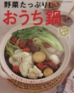 野菜たっぷり!あつあつおうち鍋(ヒットムック料理シリーズ)(単行本)