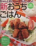 ちゃんとおいしい、でもカンタン!新おうちごはん(ヒットムック料理シリーズ)(単行本)