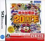 桃太郎電鉄20周年 ハドソン・ザ・ベスト(ゲーム)