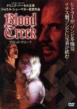 ブラッド・クリーク(通常)(DVD)