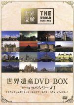 世界遺産 DVD-BOX ヨーロッパシリーズI(通常)(DVD)