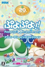 ぷよぷよ!!<アニバーサリーピンズコレクション>(41種類のキャラクターピンズ付)(初回限定版)(ゲーム)