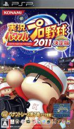 実況パワフルプロ野球2011 決定版(ゲーム)