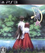 水月 弐(ゲーム)