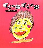 ぼくの歌 ぼくの絵(CD1枚付)(単行本)