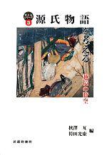 源氏物語を考える 越境の時空(考えるシリーズ3)(単行本)