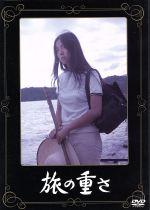 旅の重さ(通常)(DVD)