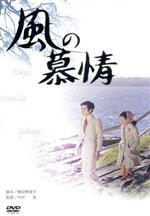 風の慕情(通常)(DVD)