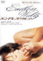 エンドレス・ワルツ(通常)(DVD)