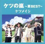 ケツの嵐~夏BEST~(通常)(CDA)