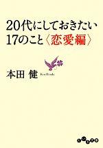 20代にしておきたい17のこと 恋愛編(だいわ文庫)(文庫)