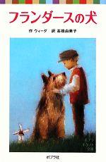 フランダースの犬(ポプラポケット文庫)(児童書)