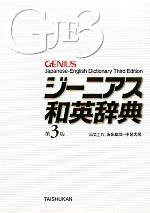 ジーニアス和英辞典 第3版(単行本)