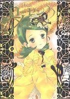 ローゼンメイデン(ヤングジャンプC)(6)(ヤングジャンプC)(大人コミック)