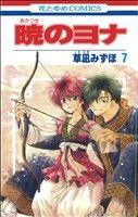 暁のヨナ(7)(花とゆめC)(少女コミック)