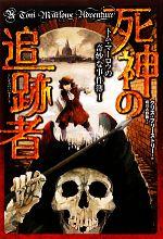 トム・マーロウの奇妙な事件簿 死神の追跡者(Ⅰ)(児童書)