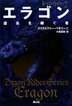 ドラゴンライダー エラゴン 遺志を継ぐ者(  )(2)(児童書)