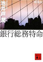 銀行総務特命 新装版(講談社文庫)(文庫)