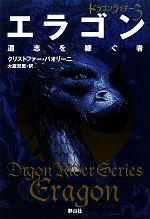 ドラゴンライダー エラゴン 遺志を継ぐ者(  )(3)(児童書)